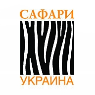 Сафари-Украина