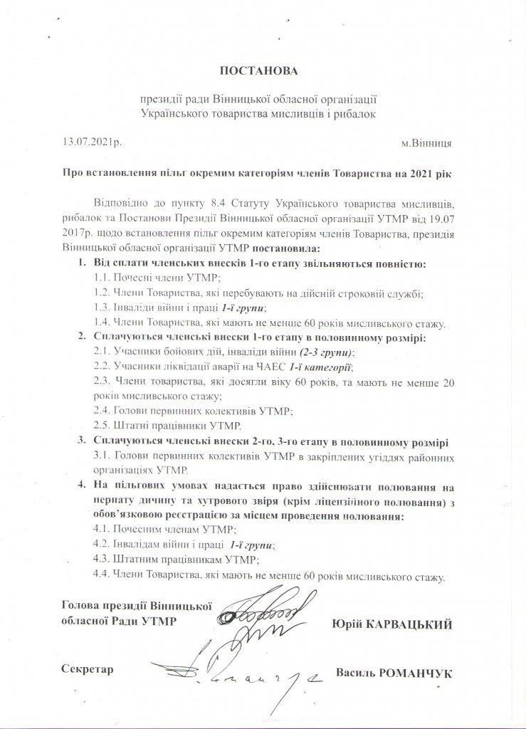 Документ_2021-07-15_085931.jpg