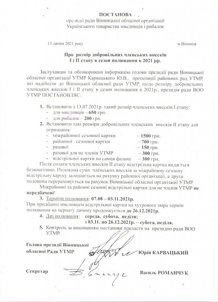 Документ_2021-07-15_090029.jpg