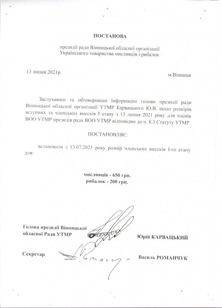 Документ_2021-07-15_090121.jpg