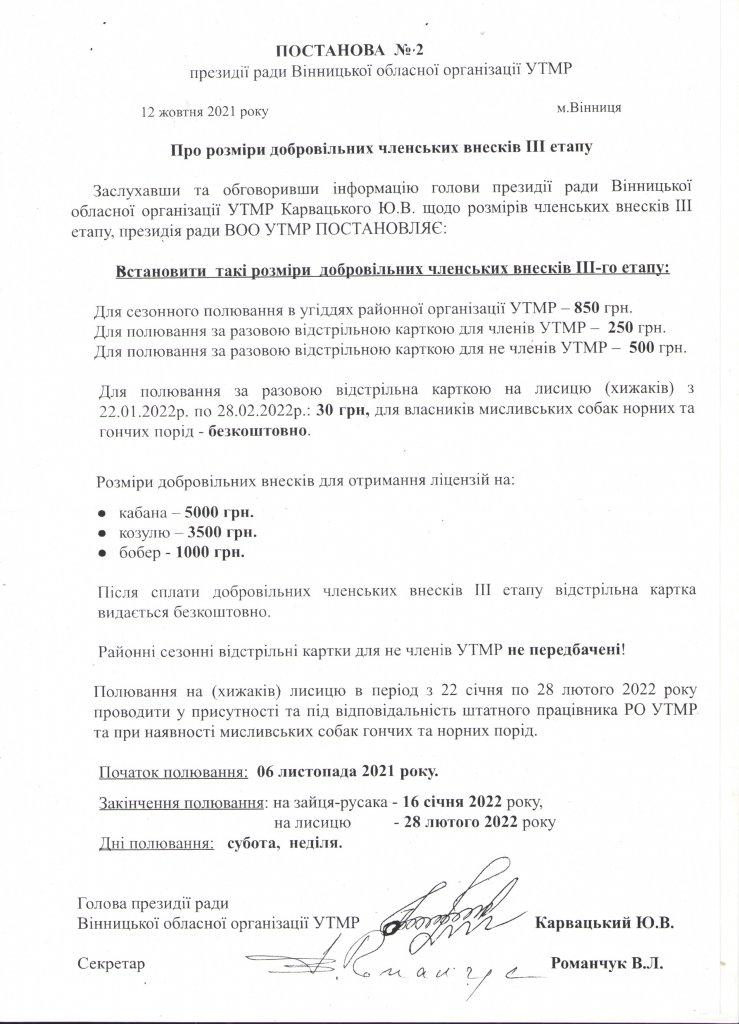 Документ_2021-10-12_115357.jpg