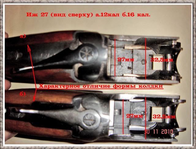 ИЖ-27 вид колодок сверху.jpg