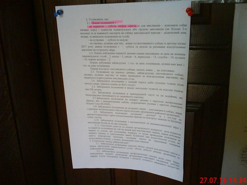 наказ 16-17 р 2.JPG