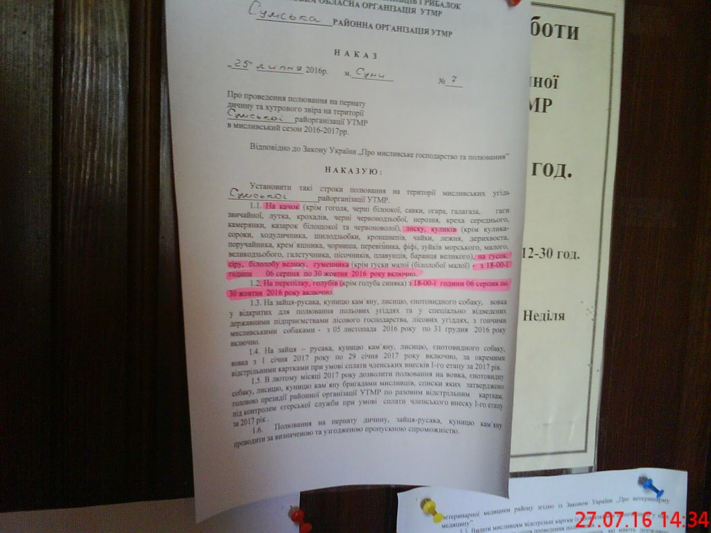 наказ 16-17 р.JPG