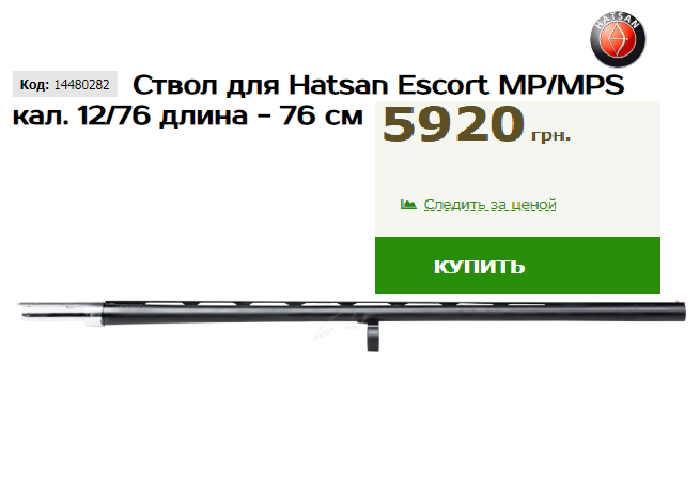 ствол3.png