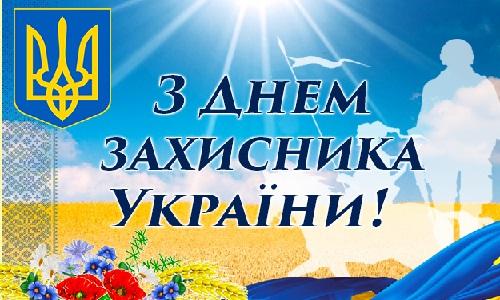 14-z-dnem-zahysnyka-Ukrayiny.jpg