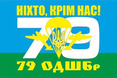 flag-79-odshbr-mykolaiv-nikto-krome-nas-max-500.jpg
