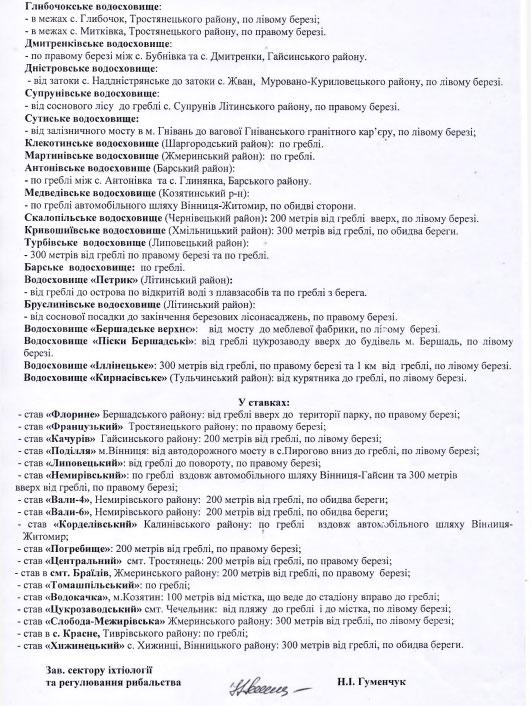 nerest-vinniza5.jpg