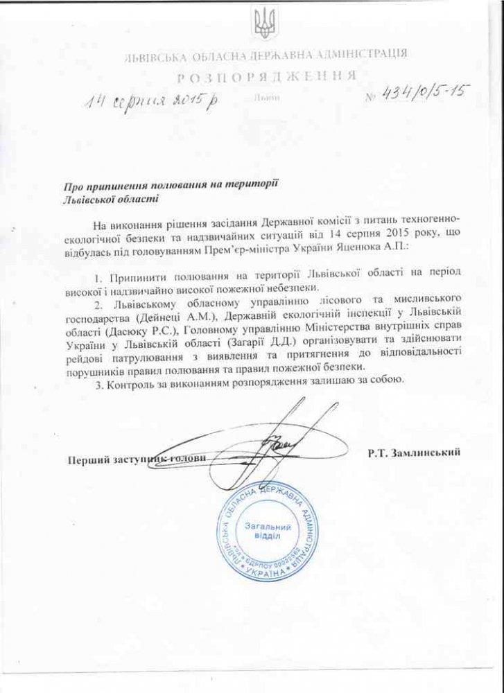 rozporpoluv2015r.jpg