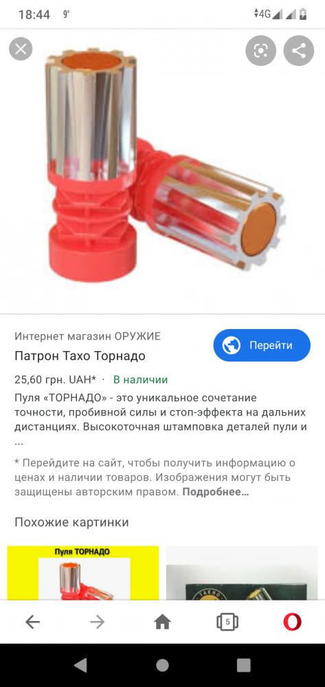 Screenshot_20191108-184417.png
