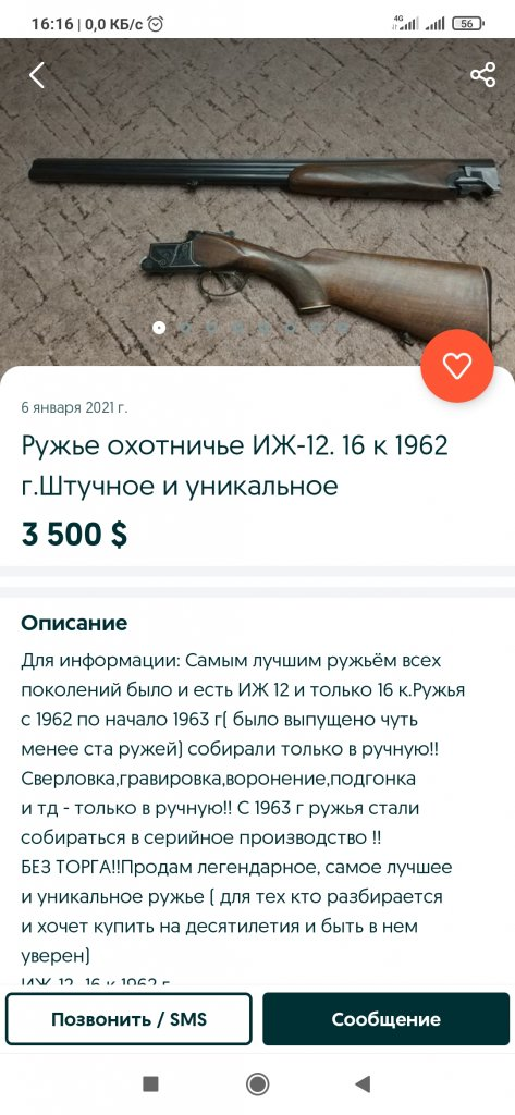 Screenshot_2021-01-14-16-16-15-613_ua.slando.jpg