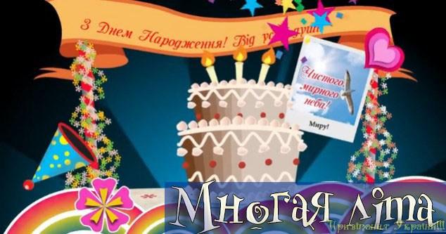З-днем-народження-1.jpg