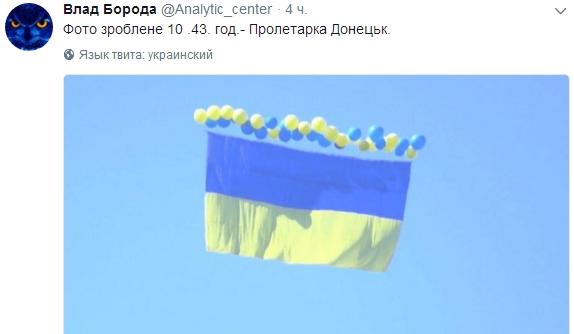 Doneck-flag-1.jpg