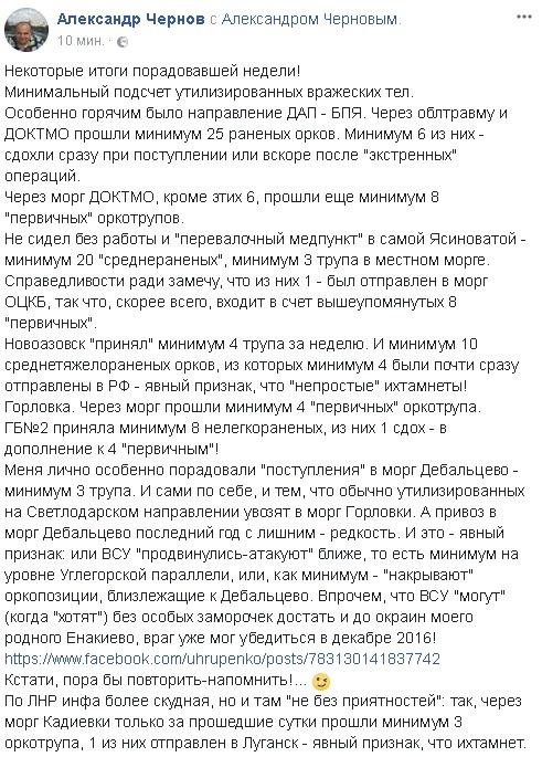 poteri-terroristov-Chernov.jpg